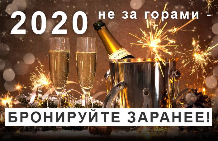 новогодние корпоративы 2020
